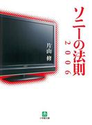 ソニーの法則2006(小学館文庫)(小学館文庫)