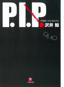 P. I. P. プリズナー・イン・プノンペン(小学館文庫)(小学館文庫)