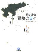冒険の日々(小学館文庫)(小学館文庫)