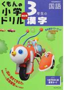 くもんの小学ドリル3年生の漢字 改訂4版