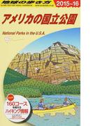 地球の歩き方 2015〜16 B13 アメリカの国立公園