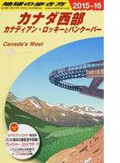 地球の歩き方 2015〜16 B17 カナダ西部