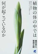 植物の体の中では何が起こっているのか 動かない植物が生きていくためのしくみ