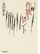 NHK短歌作歌のヒント 新版