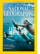 ナショナル ジオグラフィック日本版 2015年2月号