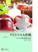 クリスマス大作戦(ハーレクイン文庫)