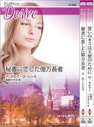 ハーレクイン・ディザイアセット16(ハーレクイン・デジタルセット)