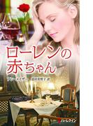 ローレンの赤ちゃん(ハーレクイン・プレゼンツ作家シリーズ別冊)