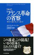 [新訳]フランス革命の省察