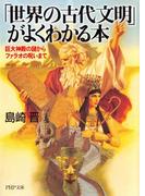 「世界の古代文明」がよくわかる本(PHP文庫)