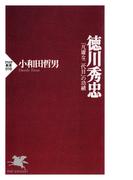 徳川秀忠(PHP新書)