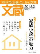 文蔵 2015.2(文蔵)
