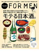 Hanako FOR MEN vol.10 モテる日本酒。(Hanako FOR MEN)