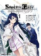 STEINS;GATE 永劫回帰のパンドラ(1)(ファミ通クリアコミックス)
