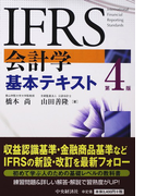 IFRS会計学基本テキスト 第4版