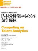 情報技術が人事管理を変える 「人材分析学」がもたらす競争優位(DIAMOND ハーバード・ビジネス・レビュー論文)