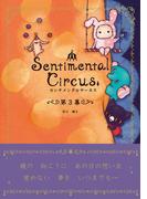 センチメンタルサーカス 第3幕(ねーねーブックス)