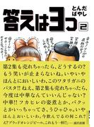 答えは3つ 2(IKKI コミックス)