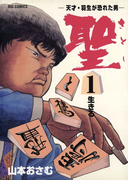 聖(さとし) 1(ビッグコミックス)