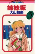 姉妹坂 5(フラワーコミックス)