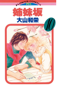 姉妹坂 10(フラワーコミックス)