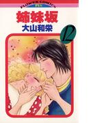 姉妹坂 12(フラワーコミックス)