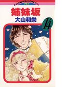 姉妹坂 14(フラワーコミックス)