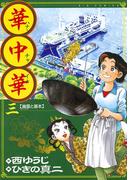 華中華(ハナ・チャイナ) 3(ビッグコミックス)