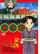 華中華(ハナ・チャイナ) 4(ビッグコミックス)