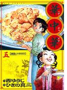 華中華(ハナ・チャイナ) 5(ビッグコミックス)