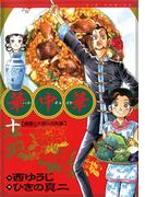 華中華(ハナ・チャイナ) 10(ビッグコミックス)