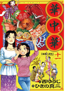 華中華(ハナ・チャイナ) 11(ビッグコミックス)