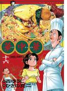 華中華(ハナ・チャイナ) 16(ビッグコミックス)