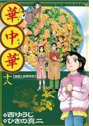華中華(ハナ・チャイナ) 18(ビッグコミックス)