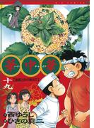 華中華(ハナ・チャイナ) 19(ビッグコミックス)