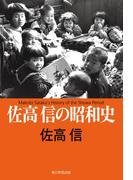 佐高信の昭和史(角川学芸出版単行本)
