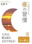 いい明日がくる 夜の習慣(中経の文庫)