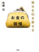 幸せを引き寄せる お金の習慣(中経出版)