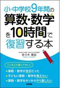 小・中学校9年間の 算数・数学を10時間で復習する本(中経出版)