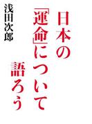 日本の「運命」について語ろう(幻冬舎単行本)