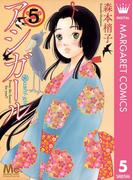 アシガール 5(マーガレットコミックスDIGITAL)