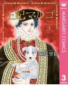 王妃マルゴ -La Reine Margot- 3(マーガレットコミックスDIGITAL)