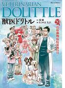 獣医ドリトル 20(ビッグコミックス)