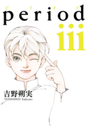 period 3(IKKI コミックス)