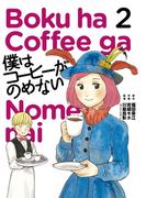 僕はコーヒーがのめない 2(ビッグコミックス)