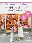 セゾン・ド・エリコ 中村江里子パリのデイリー・スタイル Vol.02 今、私が大好きなパン屋さん