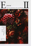 植物図鑑 2