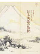 曾我蕭白富士三保図屛風と日本美術の愉悦