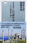 イスラムの読み方 その行動原理を探る
