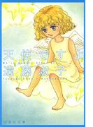 天使ですよ(白泉社文庫)